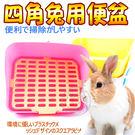 【培菓平價寵物網】dyy》《方型兔便盆》縫細細小22.8CM×寬28CM(顏色隨機出貨)
