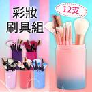 夢幻漸層彩妝12支刷具組【HS001】質感時尚造型筆筒桶裝迷你輕巧好攜帶多用易清潔初學者#捕夢網