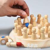 兒童顏色記憶棋益智力玩具木質桌面游戲早教益智玩具YYS      易家樂
