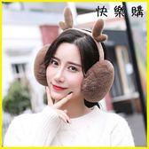 耳暖耳捂 毛絨耳套可愛鹿精靈耳罩可折疊鹿角護耳