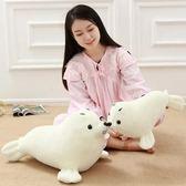 小型可愛萌白海獅公仔送女友兒童抱睡布娃娃韓國車載擺件毛絨玩具【限時八五折】
