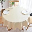 桌布防水防油免洗防燙圓形餐桌布歐式酒店飯店家用大圓桌桌布台布 【優樂美】