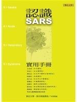 二手書博民逛書店《認識SARS實用手冊》 R2Y ISBN:9575224329