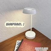 護眼小臺燈學習專用女孩充電式宿舍學生書桌寫作業臥室床頭燈家用 居家家生活館