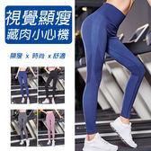視覺顯瘦速乾透氣運動緊身褲/健身褲/九分褲 4色 S-XL碼【PS61135】
