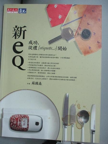 【書寶二手書T6/溝通_FAW】新EQ成功從禮ETIQUETTE開始_蘇國垚