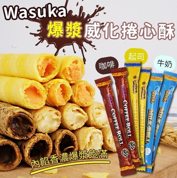 Wasuka Deka 爆漿威化捲心酥(600g/50入) 多口味 巧克力 起司 咖啡 牛奶