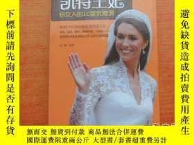 二手書博民逛書店罕見凱特王妃給女人的10堂優雅課23429 趙廣娜 武漢出版社