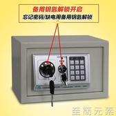 全鋼 三色迷你小型家用辦公入牆電子密碼鎖保險箱保險櫃保管箱WD 至簡元素
