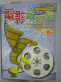 【書寶二手書T7/音樂_XGY】電影最好聽150張最好聽的電影音樂選購秘笈_鄭如芳