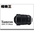 ★相機王★Tamron A041 SP 15-30mm F2.8 Di VC USD G2〔Nikon版〕平行輸入