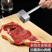 敲肉錘牛排錘肉器鬆肉錘斷筋器家用鬆肉針嫩肉雙面砸肉錘子 優樂美