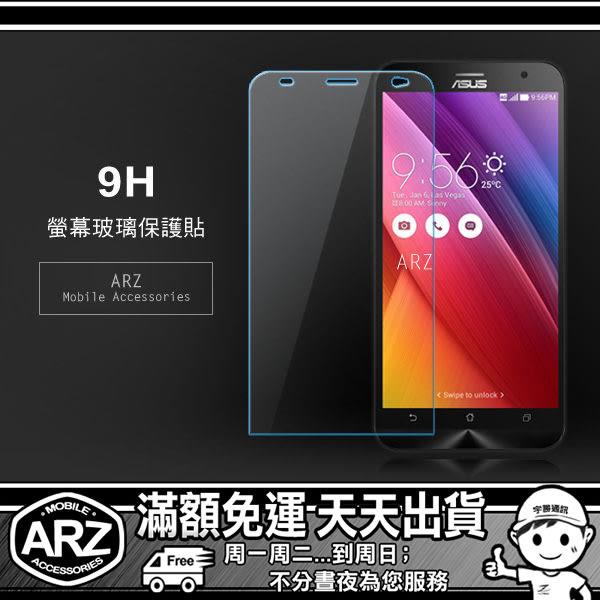 9H.強化玻璃保護貼 ASUS ZenFone 3 Laser ZenFone 2 Selfie Max ZenFone 5 ZF3 ZF2 ZF5 鋼化玻璃螢幕保護貼 ARZ
