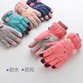 蜜嘉熊兒童手套冬季男童女童滑雪五指手套小學生玩雪加厚保暖手套  小時光生活館