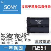 款攝彩SONY FM 55H 電池Cyber shot DSC R1 DSC F707 DSC F717