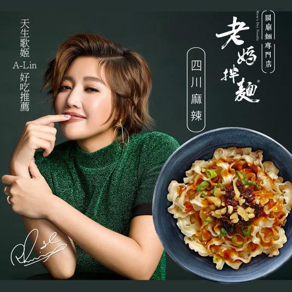 ONE HOUSE-美食-【老媽拌麵】四川麻辣 4包/袋 A-Lin好吃推薦