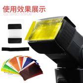 限定款濾色片神牛CF-07色片 閃光燈濾色片熱靴閃光燈通用型 閃光燈色卡紙