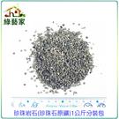 【綠藝家】珍珠岩石(珍珠石原礦)1公斤分裝包