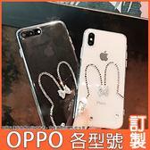 OPPO AX7 pro R17 Pro AX5 A75s R15 Pro FindX A73S R11s plus 簡約小兔子鑽殼 手機殼 水鑽殼 訂製