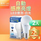 舞光 LED微波感應燈泡12W E27 全電壓 2年保固-2入組黃光(暖白)3000K