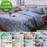 天絲絨雙人加大床包兩用被套四件組-多款任選 台灣製