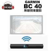 Garmin 無線倒車顯影 Garmin BC 40 Wi-Fi 無線 倒車顯影 無須走線 安裝簡便 公司貨