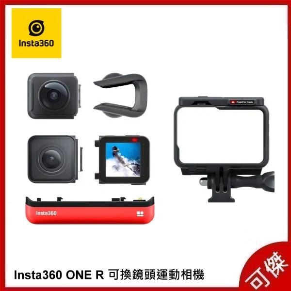 Insta360 ONE R 可換鏡頭運動相機 雙鏡套裝組 4K+全景鏡頭 公司貨 加送好禮 限宅配