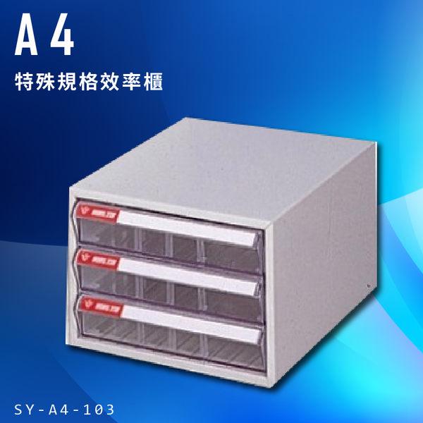 【台灣製造】大富 SY-A4-103 A4特殊規格效率櫃 組合櫃 置物櫃 多功能收納櫃