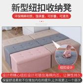 收納凳子儲物凳試衣間可坐人長方形沙發椅子換鞋小凳子家用收納箱   蘑菇街小屋   ATF