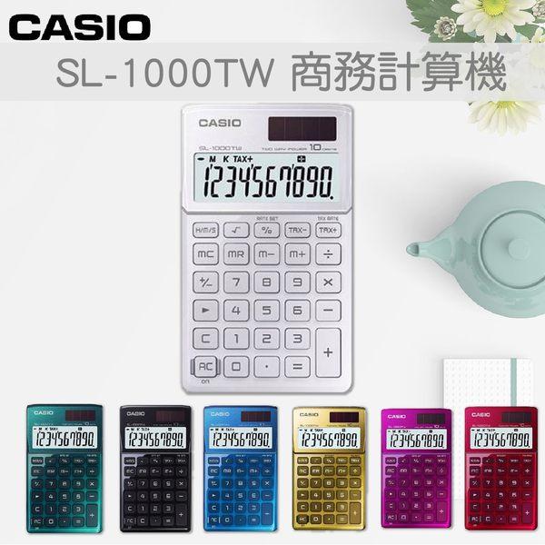 CASIO卡西歐 商務攜帶型計算機 - 晶砂黑 計算器 小算盤 計算工具 記帳 會計 電子商務 SL-1000TW