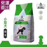 HiQ 北歐艾格 小型幼犬 7KG 狗飼料 小/中/大型犬 雞肉/羊肉/鮭魚 送贈品【免運直出】
