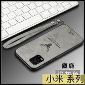 【萌萌噠】Xiaomi 小米 10 Lite (5G) 經典復古布紋麋鹿保護套 全包磨砂絨布手感牛仔布紋 手機殼