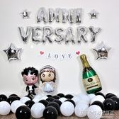 結婚紀念日氣球50天戀愛一周年裝飾浪漫開張布置開業慶典裝飾布置  時尚教主