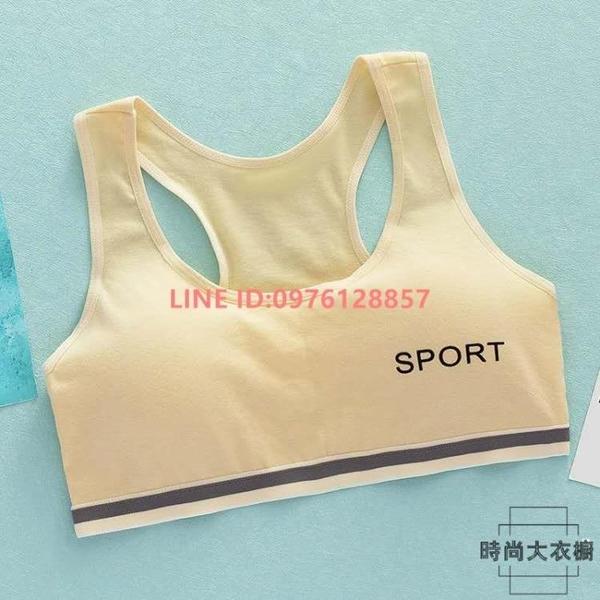 2件裝 純棉發育期防凸點內衣小學生女童小背心文胸罩雙【時尚大衣櫥】