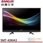 配送不安裝*元元家電館*SANLUX 台灣三洋 43吋LED背光液晶電視不含視訊盒 SMT-43MA3