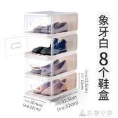 耐奔加厚塑料透明抽屜式鞋盒整理箱宿舍神器鞋櫃家用鞋子收納盒 NMS名購居家