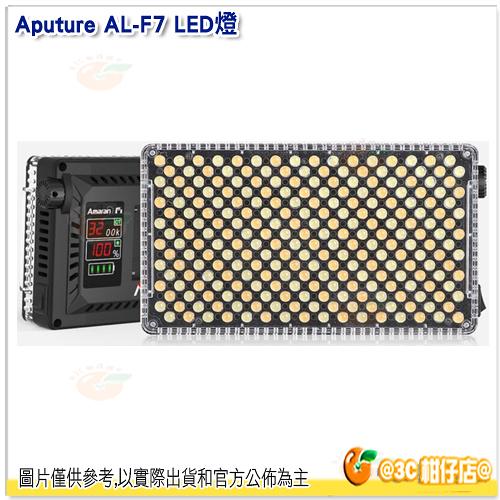 Aputure AL-F7 LED燈 公司貨 支援D-tap供電 可調色溫 超廣域色溫 高亮度