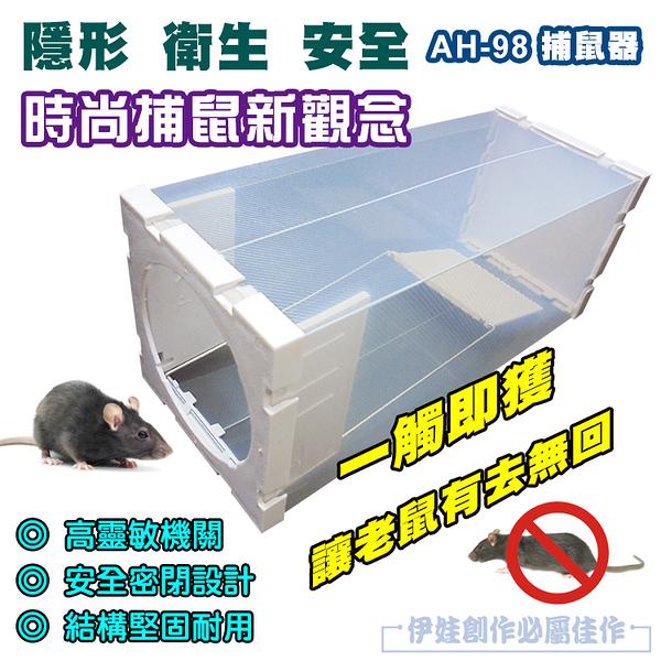 智取補鼠器捕鼠器【AH-98】【買三送一】家用捕鼠籠 老鼠籠 連續抓老鼠 捕鼠神器【3C博士】