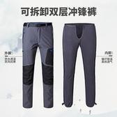 衝鋒褲 可拆卸防風保暖透氣抓絨內膽兩件套沖鋒褲男冬季加厚 智聯世界