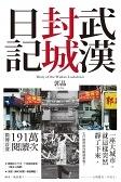 二手書博民逛書店 《武漢封城日記》 R2Y ISBN:9570854987│郭晶
