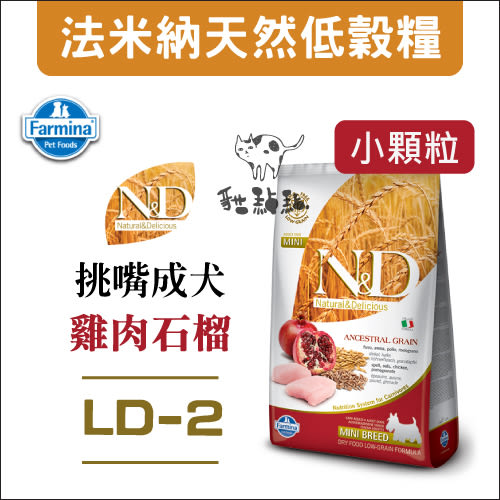 Farmina法米納〔ND成犬天然糧,雞肉石榴,小顆粒,2.5kg〕(LD-2)