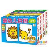幼兒拼圖0-2-3-4-6歲寶寶早教潛能開發 兒童益智力玩具男女孩積木