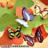 日系創意便利貼 仿真蝴蝶裝飾貼