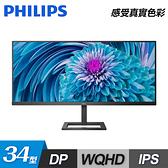 【Philips 飛利浦】345E2AE 34型 UltraWide 液晶顯示器