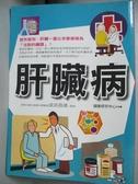 【書寶二手書T4/醫療_OEV】肝臟病_健康研究中心