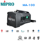 MIPRO 嘉強 MA-100 單頻手提無線喊話器 (UHF基本款不可充電版) 可藍芽播放音樂 公司貨 保固一年