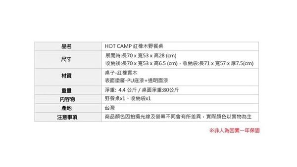 丹大戶外【HOT CAMP】紅橡木實木野餐桌/高耐重不易變形/戶外桌/民宿造景/小木屋海灘 HC-816