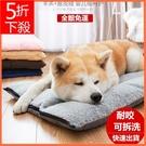 老闆訂錯價!!!五折限時下殺寵物屋 狗墊子耐咬可拆洗四季寵物狗窩寵物床