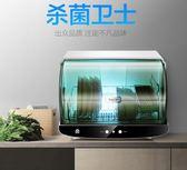 30-RD108烘碗機家用迷你臺式廚房小型烘碗櫃奶瓶茶杯立式YYP ciyo 黛雅