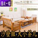 ♥日木家居 Jake杰可實木沙發組合(含大小茶几) SW5219-AD 沙發 沙發組 茶几 大小茶几